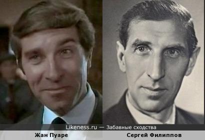 Жан Пуаре и Сергей Филиппов