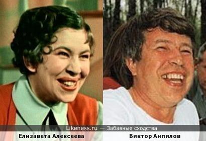 Елизавета Алексеева и Виктор Анпилов
