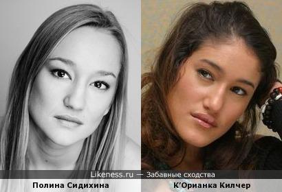 Полина Сидихина и К'Орианка Килчер