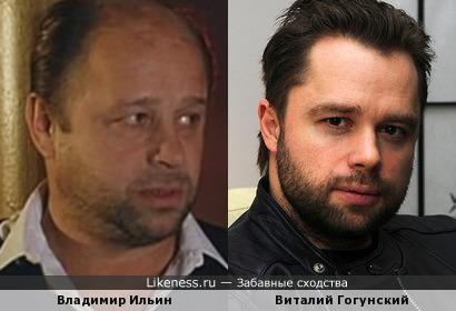 Владимир Ильин и Виталий Гогунский