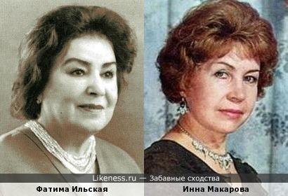 Фатима Ильская и Инна Макарова