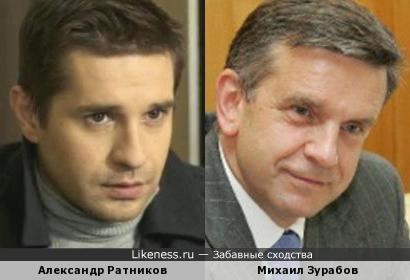 Александр Ратников и Михаил Зурабов