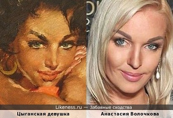 Цыганская девушка на картине Чарльза Рока напомнила Анастасию Волочкову