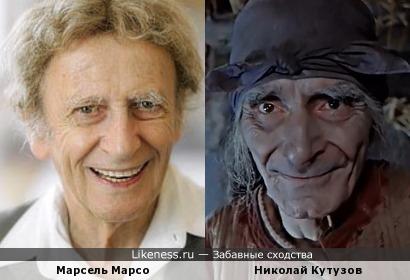 Марсель Марсо и Николай Кутузов