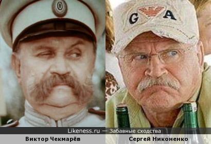 Виктор Чекмарёв и Сергей Никоненко