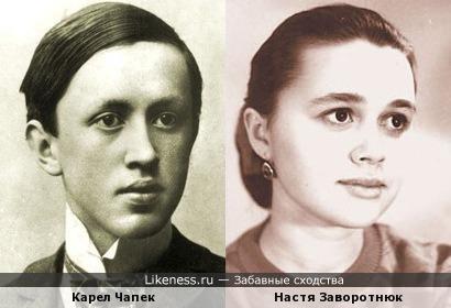 Карел Чапек и Настя Заворотнюк
