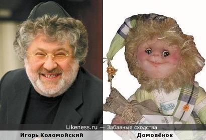 Игорь Коломойский похож на домовёнка