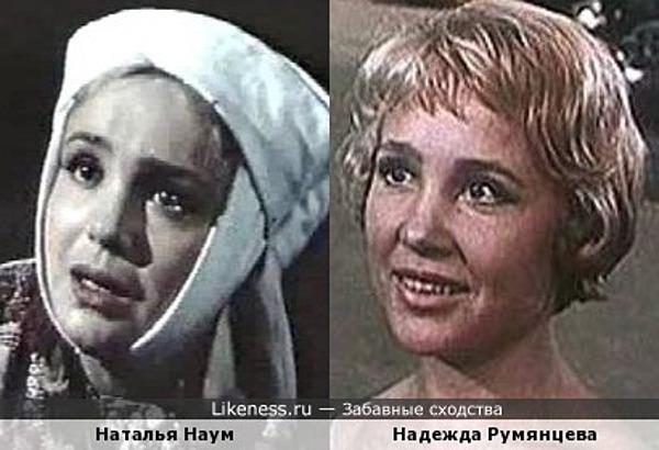 Наталья Наум и Надежда Румянцева