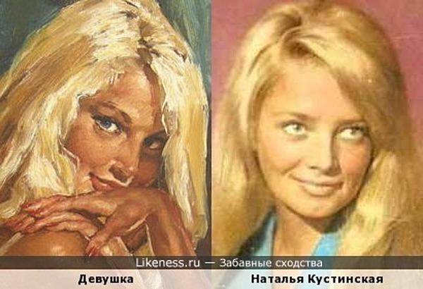 Девушка на картине Чарльза Рока напомнила Наталью Кустинскую