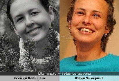 Ксения Кевишене и Юлия Чичерина
