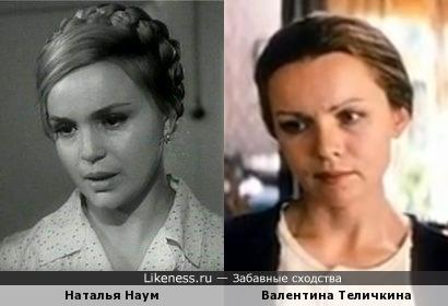Наталья Наум и Валентина Теличкина
