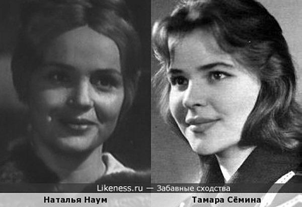 Наталья Наум и Тамара Сёмина