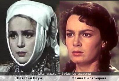 Наталья Наум и Элина Быстрицкая