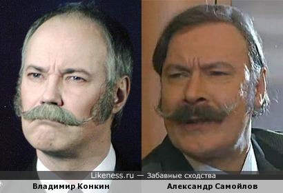 Владимир Конкин и Александр Самойлов