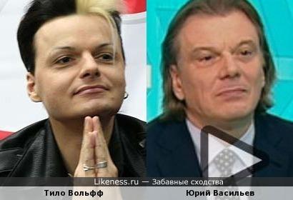 Тило Вольфф и Юрий Васильев