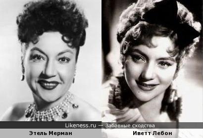 Этель Мерман и Иветт Лебон