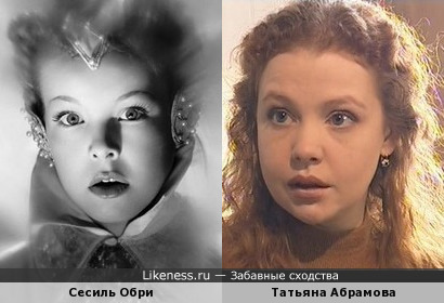 Сесиль Обри и Татьяна Абрамова