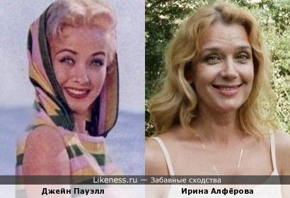 Джейн Пауэлл и Ирина Алфёрова