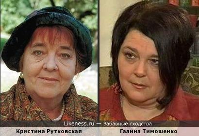 Кристина Рутковская и Галина Тимошенко