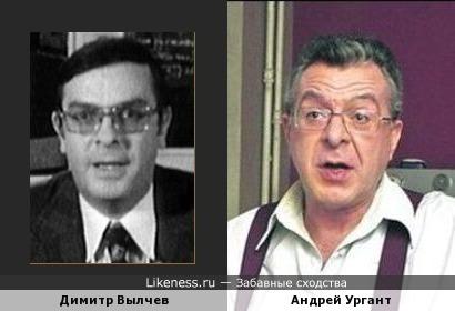 Димитр Вылчев и Андрей Ургант