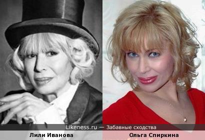 Лили Иванова и Ольга Спиркина
