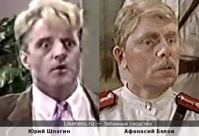 Юрий Шпагин и Афанасий Белов