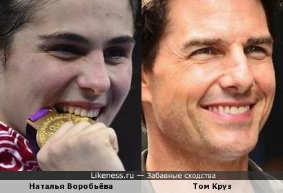 Наталья Воробьёва и Том Круз