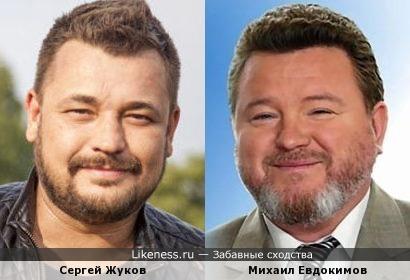 Сергей Жуков и Михаил Евдокимов