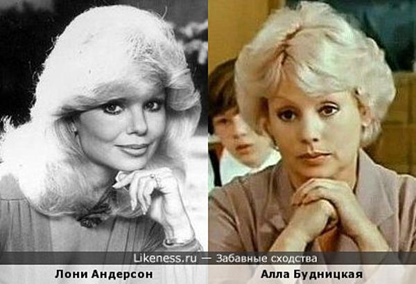 Лони Андерсон и Алла Будницкая