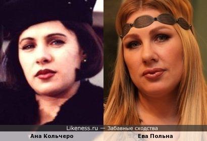 Ана Кольчеро и Ева Польна
