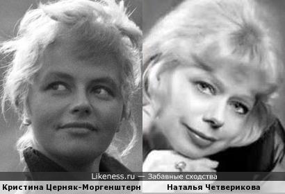Кристина Церняк-Моргенштерн и Наталья Четверикова
