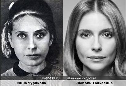 Инна Чурикова и Любовь Толкалина
