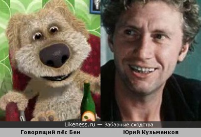 Говорящий пёс Бен похож на Юрия Кузьменкова