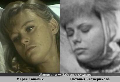 Мерле Тальвик и Наталья Четверикова