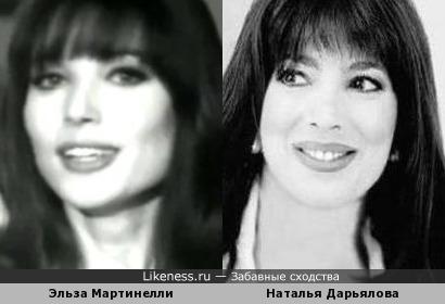 Эльза Мартинелли и Наталья Дарьялова