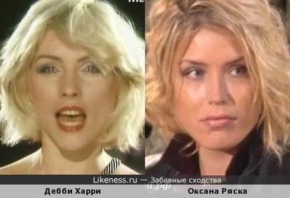 Дебби Харри и Оксана Ряска