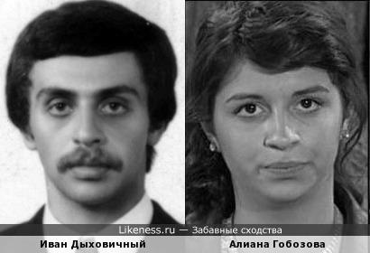 Иван Дыховичный и Алиана Гобозова
