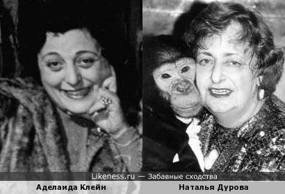 Аделаида Клейн и Наталья Дурова