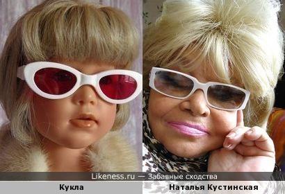 Эта кукла напомнила Наталью Кустинскую