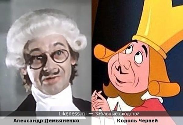Александр Демьяненко похож на Короля Червей из мультфильма Алиса в Стране чудес