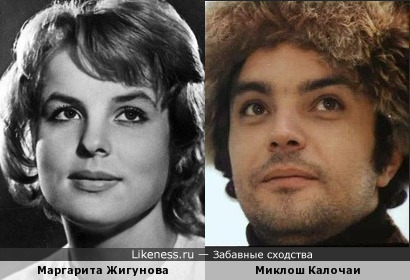 Маргарита Жигунова и Миклош Калочаи