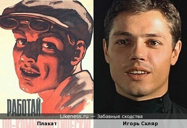 Парень на плакате похож на Игоря Скляра
