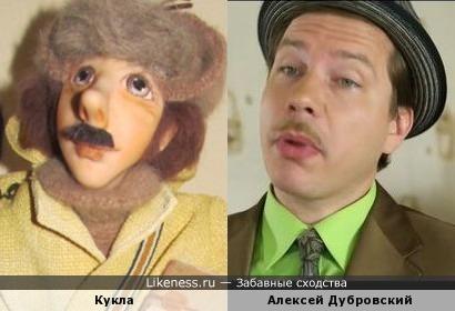 """Эта кукла напомнила актёра Алексея Дубровского из фильма """"Любовь - не картошка"""