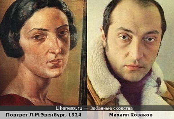 Любовь Эренбург и Михаил Козаков