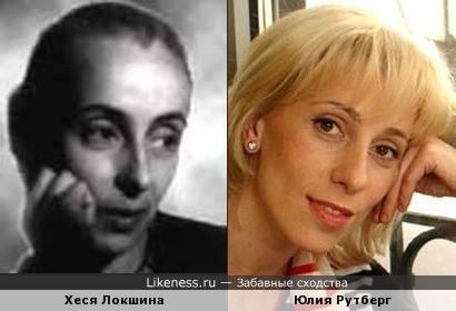 Хеся Локшина и Юлия Рутберг