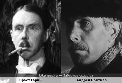 Эраст Гарин и Андрей Болтнев