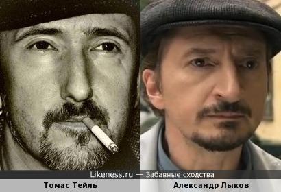 Томас Тейль и Александр Лыков