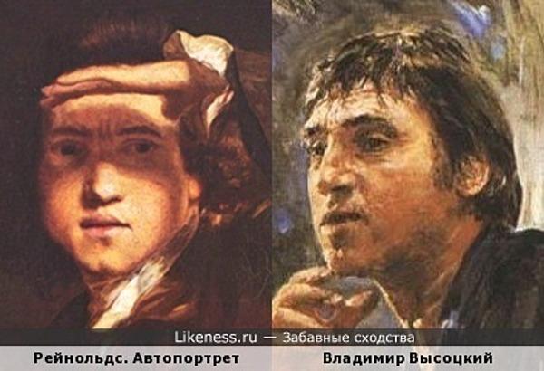 Автопортрет Джошуа Рейнольдса напоминает Владимира Высоцкого