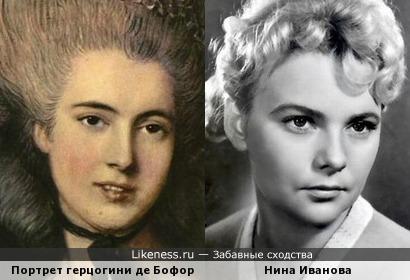 Герцогиня де Бофор на картине Томаса Гейнсборо напоминает актрису Нину Иванову