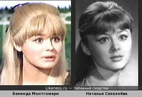Белинда Монтгомери и Наталья Селезнёва